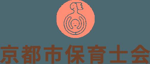 京都市保育士会